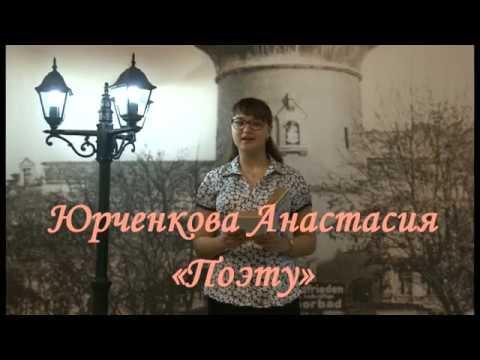 Изображение предпросмотра прочтения – АнастасияЮрченкова читает произведение «Поэту» В.Я.Брюсова
