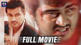 Ajith Super Hit Telugu Full Length Movie | Meena | Telugu Full Screen