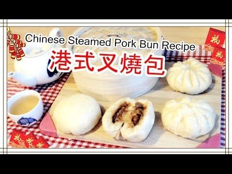 Chinese Steamed Pork Bun Recipe 叉燒包 Char Siu Bao - JosephineRecipes.co.uk