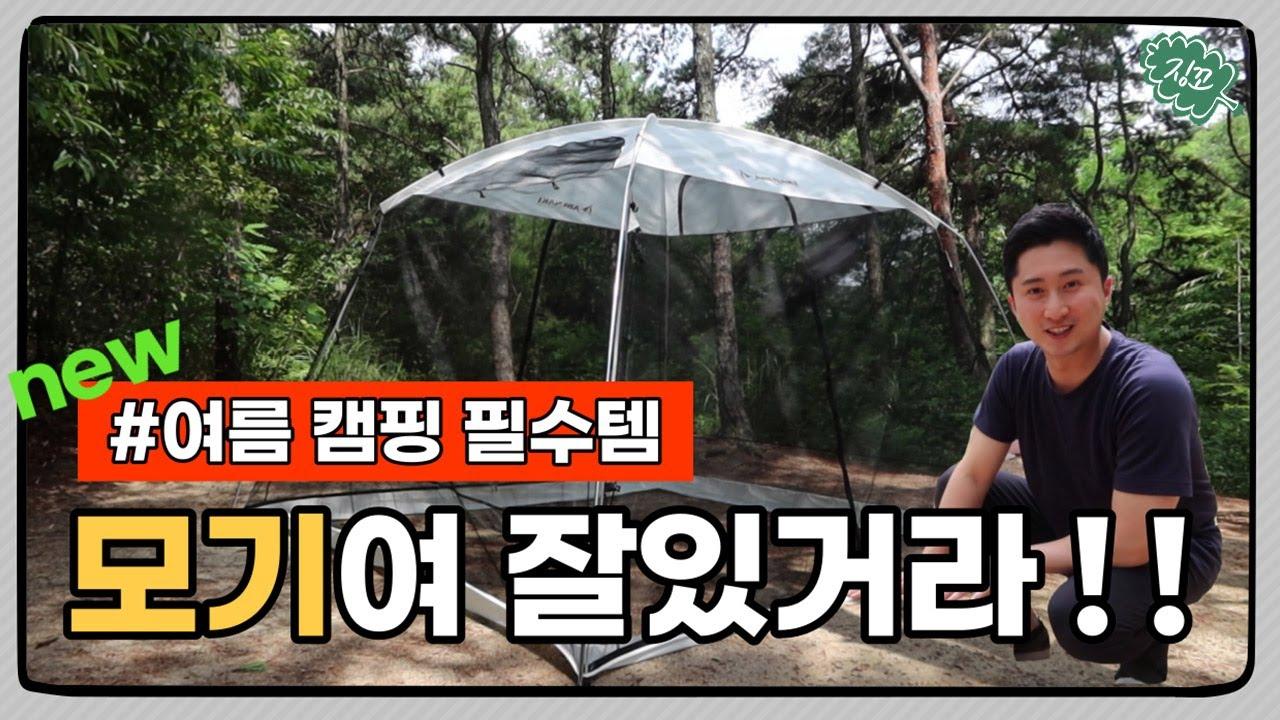 산모기에 줘뜯기고 열받아 샀다🤬 / 신상 모기장 메쉬 쉘터 / 박군 혼자 솔로 리뷰 / 여름 캠핑 필수 장비 / summer camping mesh shlter review