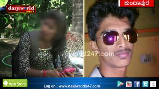 Kundapur:Affair turns sour: Boy goes missing, girl sits in dharna at his house_Daijiworld Television
