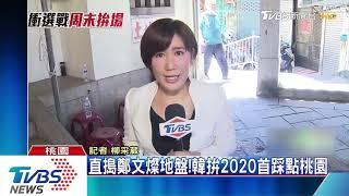 韓國瑜首下鄉拚選 「門牌」藏勝選密碼
