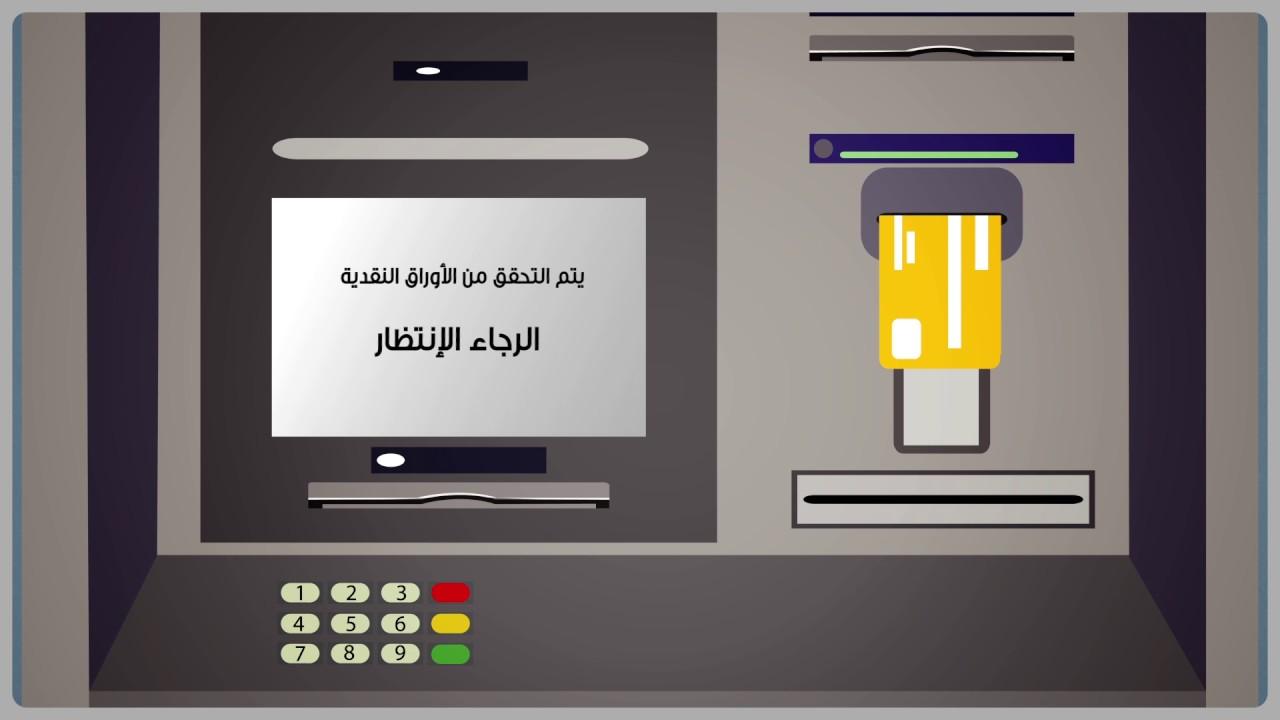 b66b93ad8f8cd كيف تستعمل الصراف الآلي الذكي لإيداع الأموال في حسابك؟ - YouTube