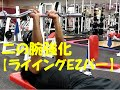 二の腕強化エクササイズ⑧(ライイングEZバー)【糸井トレーナー】