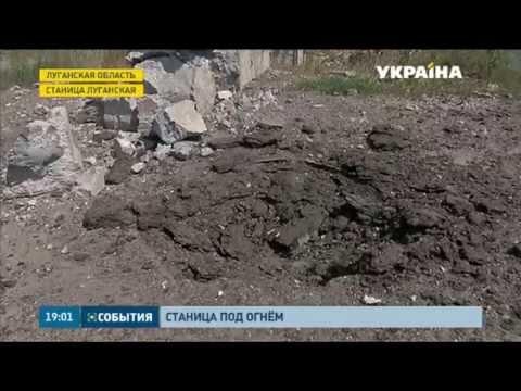 Станица Луганская...