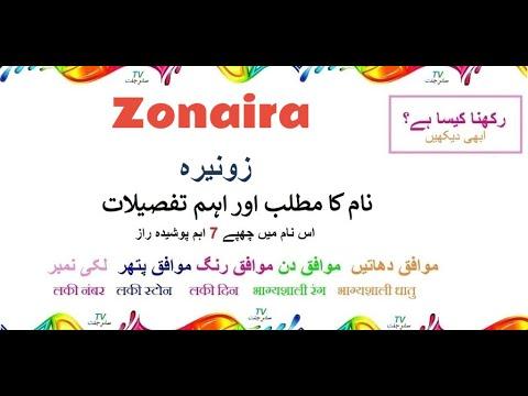 Zonaira Name Meaning in Urdu - Zonaira Arabic Name Meaning
