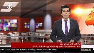 Afghanistan Pashto News 17.09.2019 د افغانستان خبرونه