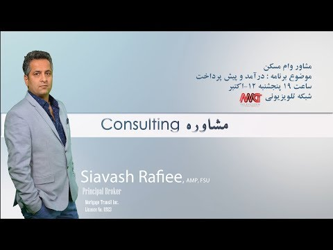 Your Consultant-E2 Mortgage - Down payment and Income پیش پرداخت و درآمد در وام مسکن