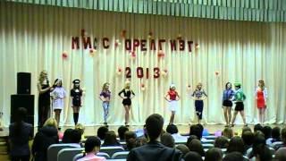 видео: Мисс ОГИЭТ 2013 - Дефиле