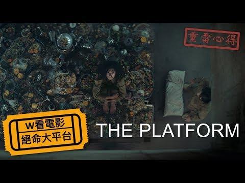 W看電影_絕命大平台(The Platform, El Hoyo))_重雷心得