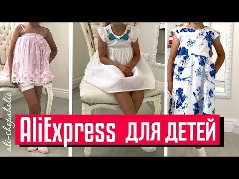 Детская одежда с Алиэкспресс с примеркой ☆ AliExpress для детей ☆ Детские вещи из Китая 🛍№160