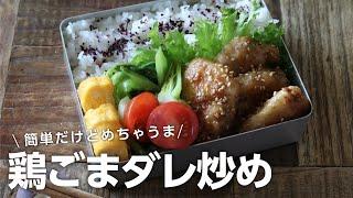 【お弁当作り】お財布にやさしい!鶏むね肉のごまダレ炒め弁当bento#673