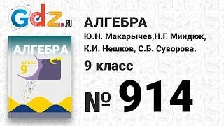 № 914- Алгебра 9 класс Макарычев