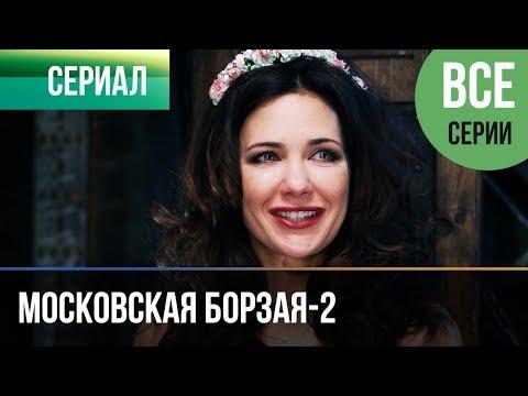 ▶️ Московская борзая 2 сезон - Все серии 1-16 серия - Мелодрама | Сериалы