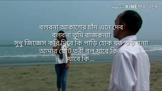 এক পায়ে নুপুর আমার-Ek Paye Nupur Amar | Lyrics | Topu and Anila