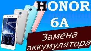 Замена аккумулятора на телефоне Huawei Honor 6A Replacing the battery on the phone