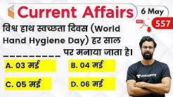 5:00 AM - Current Affairs Quiz 2020 by Bhunesh Sir | 6 May 2020 | Current Affairs Today