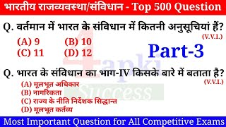 Indian polity & Constitution | भारतीय राजव्यवस्था | SSC CGL,GD, CHSL, RAILWAY, UPSC, All POLICE Exam