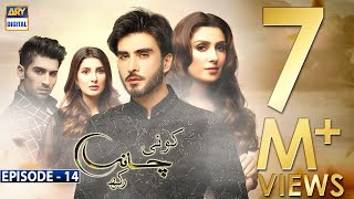 Koi Chand Rakh Episode 14 - 8th Nov 2018 - ARY Digital [Subtitle]