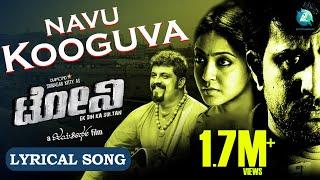 Tony Kannada Movie | Navu Kooguva | Full Video Song HD | Srinagar Kitty, Aindrita Ray