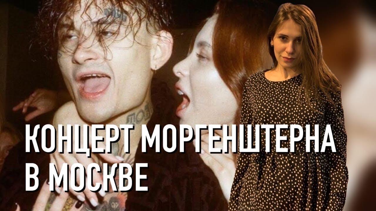 МОРГЕНШТЕРН НОВЫЙ МЕРИН В МОСКВЕ 30 НОЯБРЯ 2019