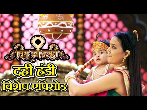 Dahi Handi Special Episode Of Vithu Mauli   Marathi Serial 2018   Star Pravah thumbnail