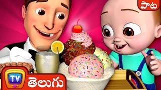 మన ఇంటి రెస్టారంట్ (Restaurant at Home Song) - ChuChu TV Telugu Songs for Kids
