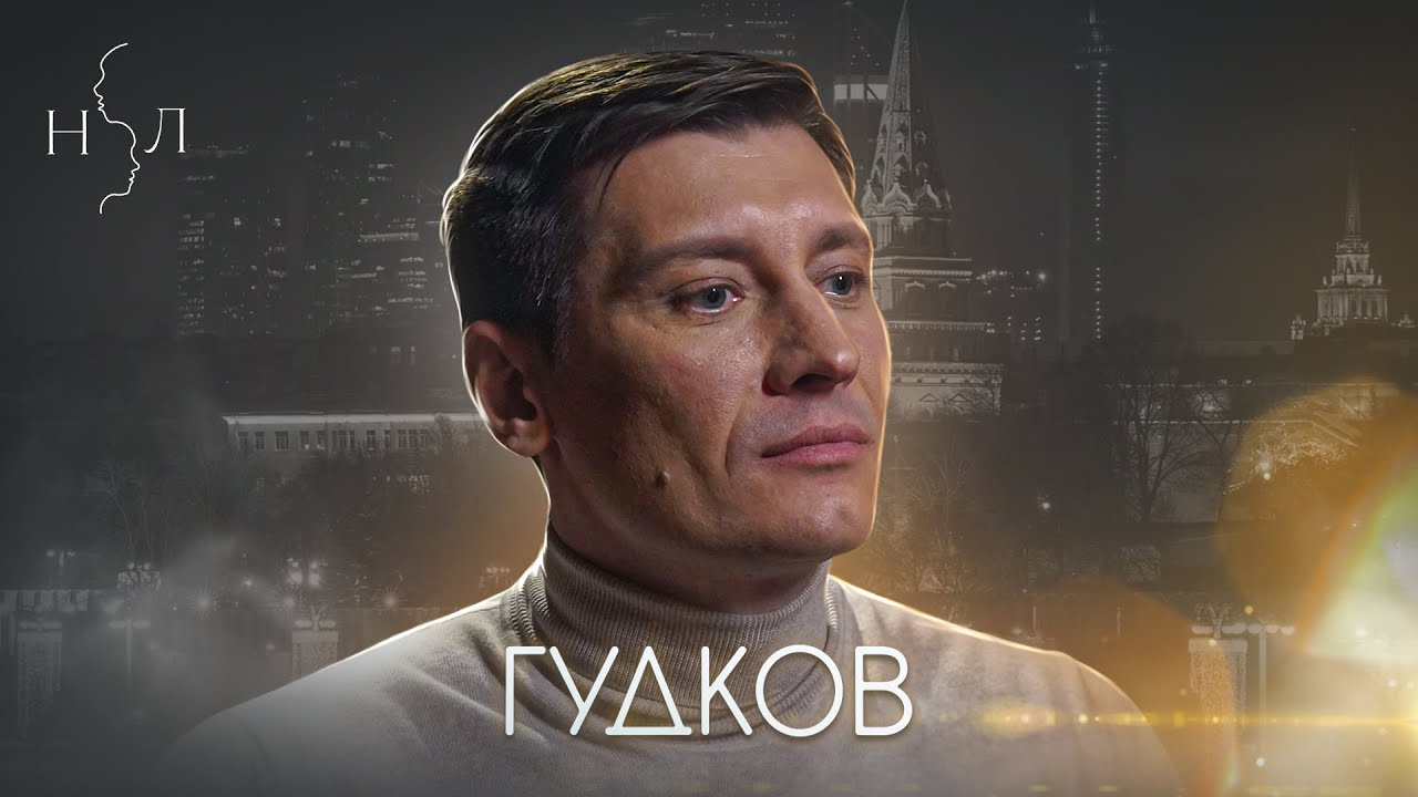 Дмитрий Гудков: я не боюсь, чтобы не боялись другие