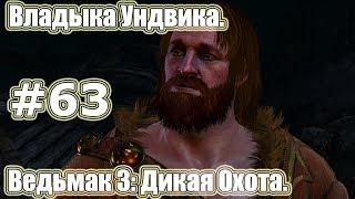 Ведьмак 3: Дикая Охота. Видео прохождение игры. #63 - Владыка Ундвика.