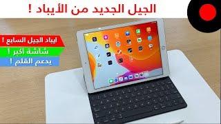 نظرة على مزايا وخصائص الجيل السابع من لوحيات الايباد .. Apple iPad  7th Generation