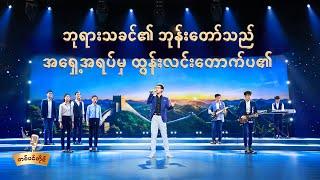 Myanmar Christian Music Video 2020 - ဘုရားသခင်၏ ဘုန်းတော်သည် အရှေ့အရပ်မှ ထွန်းလင်းတောက်ပ၏