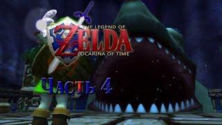 Legend of Zelda:ocarina of time Прохождение,часть 4.Джабу-Джабу