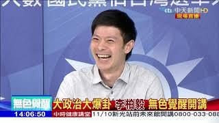 2018.11.05大政治大爆卦完整版 抹黑韓流? 80歲老婦上電視哭哭... 造假酸電視台?