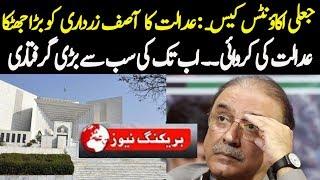 Asif  Zardari Bri Mushkil Mein Court Big Action Today 8 March 2019 | PM Imran Khan Happy