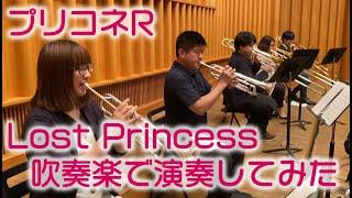 【プリコネR】「Lost Princess」を吹奏楽で演奏してみた!【あきすい】