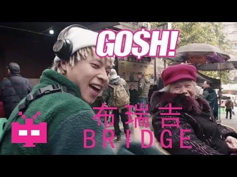 🤐 GO$H BRIDGE 布瑞吉 x K Eleven x S T A G E 舞台 🎖 [  街头表演 STREET PERFORMANCE ]