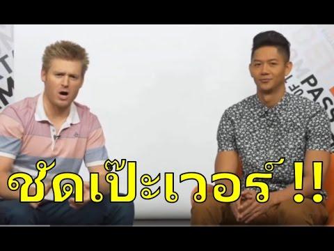 คนไทยพูดภาษาอังกฤษเป๊ะเวอร์