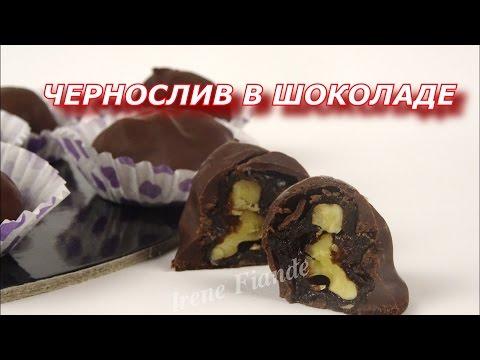 Чернослив в шоколаде.Шоколадные конфеты с черносливом. Незабываемое лакомство!