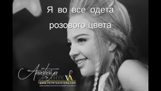 Анастасия Петрик - Пятоэлементная - текст песни(I don't own the song and the pictures. Pictures are from Anastasiya's Vkontakte http://vk.com/club25891479. Credit goes to the owners. 26.2.2016 1000 views ..., 2016-02-03T16:14:27.000Z)