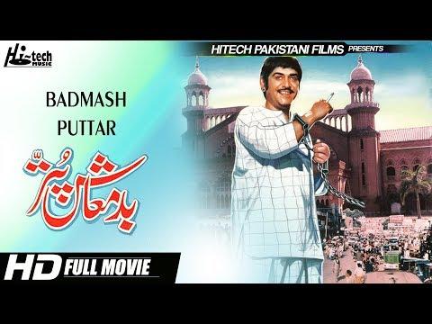BADMASH PUTTAR B/W (FULL MOVIE) - YOUSAF KHAN - OFFICIAL PAKISTANI MOVIE
