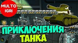Танк Путешественник. Обзор игры для мальчиков