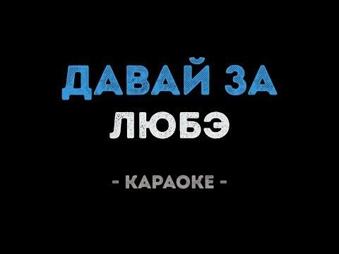 ЛЮБЭ - Давай за (Караоке)