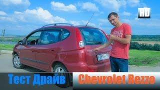 Chevrolet Rezzo 1.6, 90 л.с. Честный Тест-Драйв Шевроле Реззо