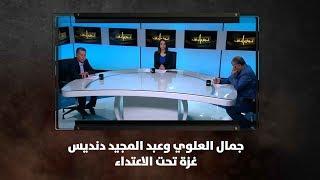 جمال العلوي وعبد المجيد دنديس - غزة تحت الاعتداء