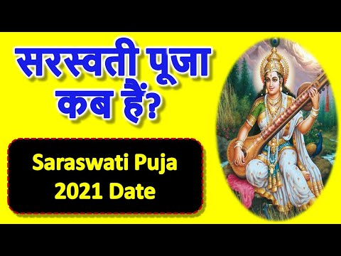 saraswati-puja-2021-date- -सरस्वती-पूजा-कब-हैं