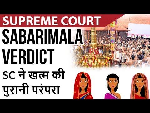 Sabarimala Temple Verdict by Supreme Court SC ने खत्म की  पुरानी परंपरा Current Affairs 2018