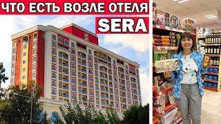 Что рядом с отелем SERA (Сера) Анталия Лара/ Погода в Анталии/ Магазин Мигрос/Что привезти из Турции