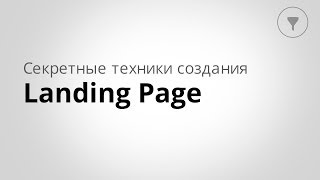 Пошаговый алгоритм создания Landing Page (посадочных страниц)