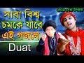 Arif Sagar ft. Sakil Babu - Je Hobe Nobir Deewana | Best Bangla Naat Sharif 2019