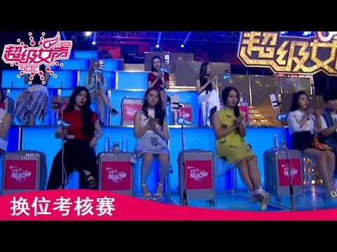 2016女声学院换位考核赛第6场:毒药摇身变王子 Y-top和声玩转串烧【超级女声官方频道】